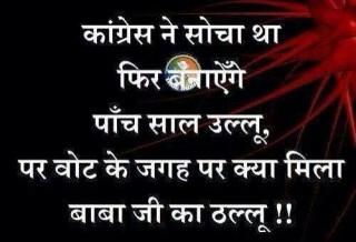 Funny Delhi Elections